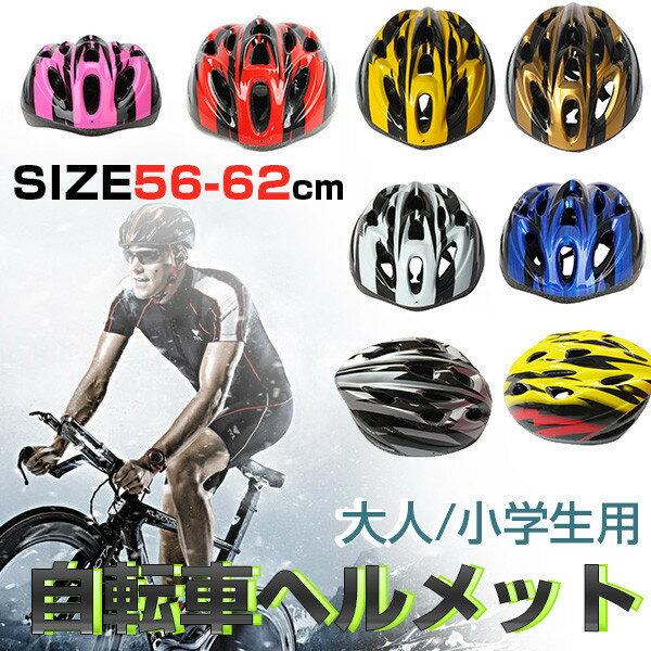 ヘルメット 自転車 ヘルメット 大人用 ジュニア ヘルメット バイク 自転車用品 サイクルヘルメット ロードバイク サイクリング 軽量 通勤通学 56-62cm 調整可能 バイザー付 18孔 SD18【あす楽】