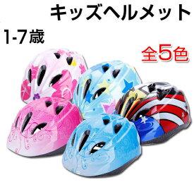 ヘルメット 子供用 ヘルメット 自転車ヘルメット ジュニア キッズヘルメット キッズ サイクリング スケートボード用 軽量 通勤通学 45-52cm ダイヤル 調整可 1-7歳向け X25 ダイヤル調整 キッズ/ジュニア/こども用/通園/入園祝い