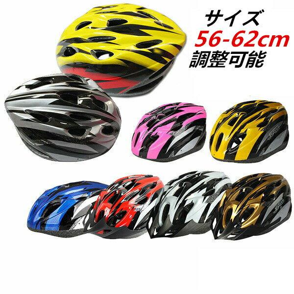 送料無料 ヘルメット 大人用 ジュニア 自転車 軽量 56-62cm 調整可能 ヘルメット 自転車ヘルメット バイク 自転車用品 サイクルヘルメット ロードバイク サイクリング 通勤通学 バイザー付 18孔 SD18