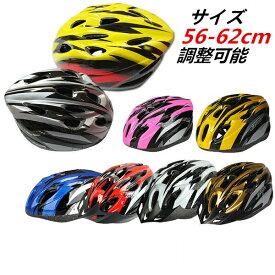 ヘルメット 大人用 ジュニア 自転車 軽量 56-62cm 調整可能 ヘルメット 自転車ヘルメット バイク 自転車用品 サイクルヘルメット ロードバイク サイクリング 通勤通学 バイザー付 18孔 SD18