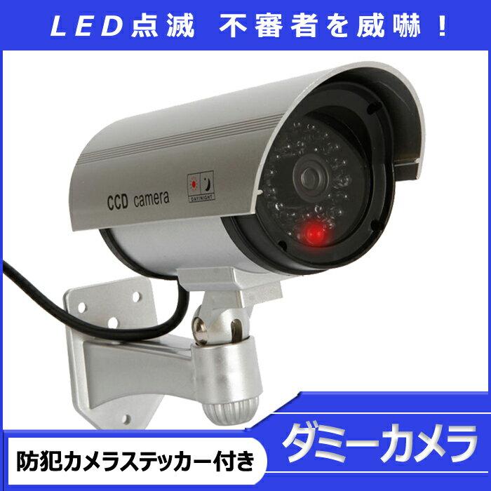 ダミーIR防犯カメラ/監視カメラ 防犯 ダミーカメラ 不審者を威嚇 LED点滅 屋外