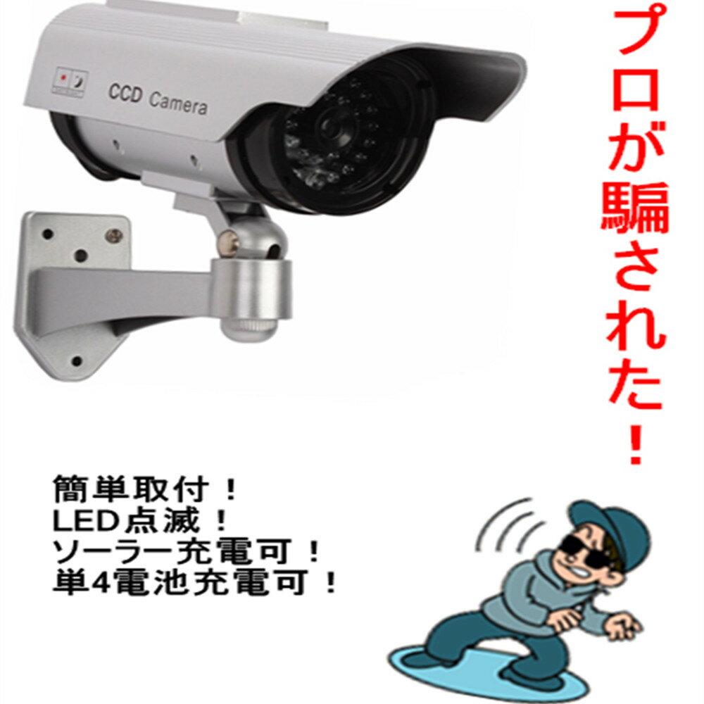 ダミーカメラ 防犯カメラ ダミー 屋外 屋内 ソーラー LED点滅