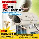 【お買い得】ダミー防犯カメラ/監視カメラ 防犯 ダミーカメラ ソーラー LED点滅 屋外