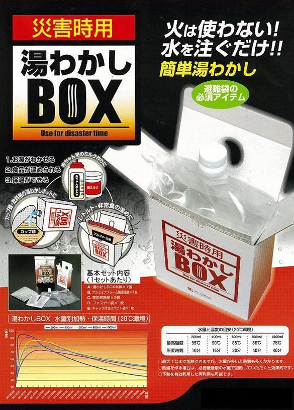 湯わかし BOX基本セット 湯沸しボックス フルセット 2回分 防災グッズ しばらく保温できる 保温袋付き