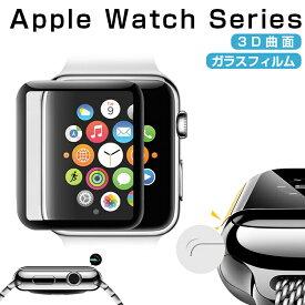 Apple Watch series 6 Apple Watch SE Apple Watch series 5 ガラスフィルム 38mm 40mm 42mm 44mm 3D曲面カバー 全面保護 強化ガラス保護フィルム 保護フィルム 硬度9H 強化ガラス保護フィルム Apple Watch Series 5/4/3/2 保護シート3D曲面 自動吸着 ガラスフィルム