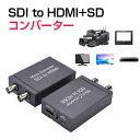 SDI to HDMI+SDIコンバーター HDMI 変換アダプター 1080P フルHD高画質 SDI to HDMI+SDI変換器HD-SDI/3G-SDI to HDM…