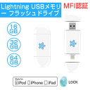 ライトニング USB メモリ USB 3.0 MFI認証 iPhone iPad Mac Windows PC 容量不足解決 コネクター付き コンパクト フラッ...
