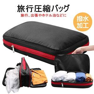 旅行圧縮収納バッグ 衣類 圧縮バック ファスナー 旅行 旅行圧縮バック 圧縮 バッグ 服 化粧ポーチ スペース節約 洗面用具 軽量 防水 収納バッグ 衣類スペース50%節約 衣類仕分け 出張 海外