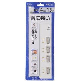 電源タップ おしゃれ コンセント雷ガード 節電タップ 4個口 延長コード1.5m 家庭用 安全タップ 個別スイッチ付 1.5m 雷に強い 節電タップ 新品 オーム電機