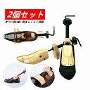 シューズフィッター 2個組 シューズストレッチャー ダボ付 シューキーパー 木製 メンズ レディース 靴伸ばし 革靴 シ…