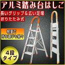 踏み台 脚立 4段 踏み台 アルミ はしご 作業台 足場台 折りたたみ はしご 軽量 足場 洗車 はしご 脚立 掃除 コンパク…