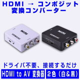 HDMI→コンポジットRCA変換アダプタ1080P対応3色ケーブルHDMItoAVminiUSBコンバータードライバ不要TV/オーディオ/カメラテレビ関連用品ブラックホワイト