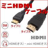 MINIHDMIケーブル5mHDMI(タイプA)toMINIHDMI(タイプC)Ver1.43D映像対応ハイスピードビデオケーブル