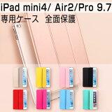 iPadmini4ケースiPadAir2ケースiPadPro9.7ケース三つ折スタンドオートスリープ機能付き全面保護iPad専用カバー軽量カバー超薄型おしゃれ【2個までメール便可】