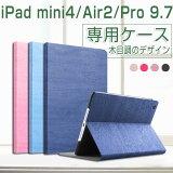 iPadmini4ケースiPadAir2ケースiPadPro9.7ケース木目調本革調手帳型カバースタンドオートスリープ機能付き全面保護耐衝撃iPad専用カバー軽量カバーシンプルおしゃれケースメール便可