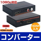 HDMItoHDMI+Audio(SPDIF+L/R)コンバーターHDMI分配器1080p対応HDMIオーディオ変換器hdmi音声分離器hdmispdif信号変換器ps3/ps4/Blu-rayplayer/cablebox/AppleTVなど対応