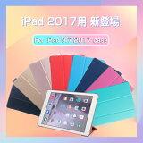 iPad9.7ケース三つ折スタンドオートスリープ機能スマートカバーiPad9.7インチiPad9.7専用ケース軽量超薄耐衝撃全面保護メール便可