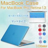 MacBookAirProRetinaケース13キーボードカバー付13インチケースMacBook専用保護カバーマットハードマックブック保護カバー超薄型人気