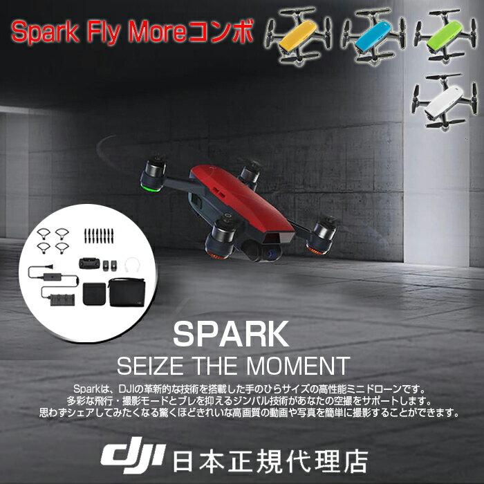 DJI Spark Fly More combo コンボ スパーク 1年間 DJI無料付帯保険付 ドローン カメラ付き 小型 DJI正規代理店 5色選択【あす楽】