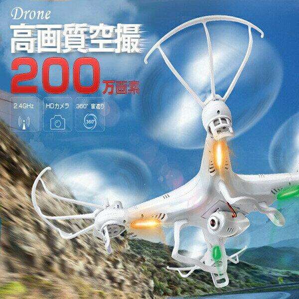 ドローン カメラ付き ラジコン マルチコプター 空撮 Drone 高画質200万画素 予備電池プレゼント 無人機 X5C 4CH 6軸ジャイロ 室内 ラジコンヘリ 360°宙返り 安定飛行 SDカード付 SYMAドローン【あす楽】
