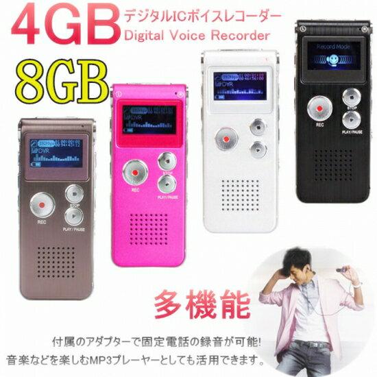 ICレコーダー ボイスレコーダー 小型 長時間 高音質 ボイスレコーダー usb icレコーダー CL-R30 スピーカー 内蔵メモリ 4GB/8GB ICボイスレコーダー マイク 録音機 固定電話録音OK! MP3プレイヤーとしてもOK!【あす楽】
