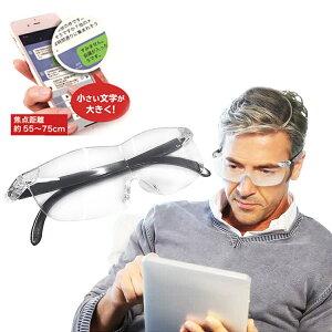 拡大鏡 ルーペ メガネ 携帯 1.3倍 ブルーライトカット メガネの上からかけ ルーペ眼鏡 メガネ UVカット メガネ型ルーペ お手入れクロス メガネストラップ ポーチ付き 新聞を読むとき 携帯電