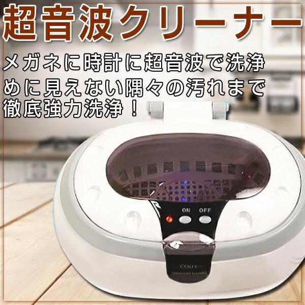 超音波洗浄機 メガネ洗浄器 超音波クリーナー 3分間自動タイマー付 めがねに超音波で洗浄 洗浄ホルダー付き 腕時計 アクセサリー 眼鏡【あす楽】