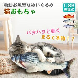 猫 おもちゃ 一人遊び 電動 猫 おもちゃ 魚 猫 魚 電動 ネコ グッズ 猫のおもちゃ 蹴りぐるみ 抱き枕 ぬいぐるみ ペット用品 魚型 猫おもちゃ 可愛い 人気 お魚 雑貨 猫雑貨 猫用品 ペット用