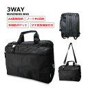 ビジネスバッグ メンズ 3WAY A4 リュック 軽量 大容量 おしゃれ コンパクト バッグ メンズ ビジネス A4サイズ対応 リ…