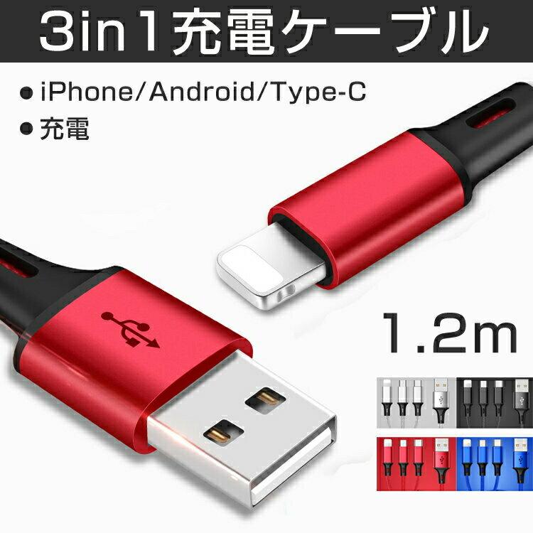 3in1 充電ケーブル iPhone Android Type-C usbケーブル 3in1 iphone 充電 ケーブル type-c ケーブル usbケーブル アンドロイド 1.2m ナイロン編み スマホ 充電ケーブル Micro USBケーブル 同時充電可 送料無料