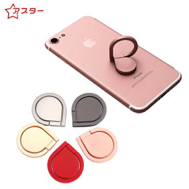 スマホリング かわいい 水滴型 スマホリング おしゃれ iphone リングスタンド iPhone8 iPhone7 iPad mini Xperia Galaxy android全機種対応 スマホリング 落下防止 高級メタル タブレットPC対応