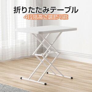 テーブル 折りたたみ 高さ調節 一人用 昇降式 ダイニング 折りたたみテーブル ハイテーブル 持ち運び おしゃれ デスク テレワーク 組み立て不要 昇降テーブル サイドテーブル 折り畳みテー