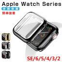 アップルウォッチ 全面 ケース 保護ケース クリア 薄い Apple Watch ケース SE Series 6 5 4 3 2 カバー おしゃれ 薄 …