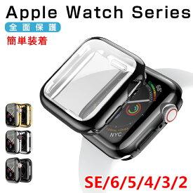 apple watch se ケース Apple Watch series 6 5 4 apple watch カバー 38mm 40mm 42mm 44mm おしゃれ アップルウォッチ 保護ケース se アップルウォッチse カバー ケース 全面保護 耐衝撃 apple watch series 6 series5 series4 series3 series2 ケース メッキ TPU 超薄型