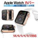 apple watch se ケース Apple Watch series 6 5 4 3 2 apple watch カバー 38mm 40mm 42mm 44mm おしゃれ アップルウ…