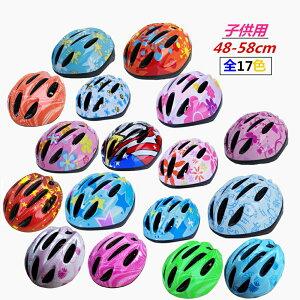 【店全品5倍】ヘルメット 子供用 自転車 小学生 ヘルメット 子供 女の子 かわいい 自転車ヘルメット ジュニア ヘルメット 自転車 ヘルメット キッズ 子ども 48〜58cm ダイヤル調整 男の子 サイ