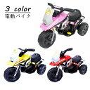 電動バイク 子供用 3〜5歳 電動 乗り物 子供 電動 車 子供 乗用 電動乗用バイク 三輪車 充電式 乗用玩具 電動3輪バイ…