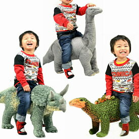 【ポイント5倍 14日〜15日まで】座れる恐竜 座れる恐竜チェア 子供 耐荷重80Kg 座れる ぬいぐるみ 恐竜チェアー トリケラトプス ステゴサウルス ブラキオサウルス キッズ 恐竜 イス いす チェア 動物 スツール 大人でも座れる 子供 おもちゃ プレゼント クリスマス