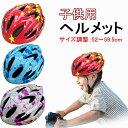【全品P5倍 マラソン開催】ヘルメット キッズ 52-59.5cm 自転車 子供用ヘルメット おしゃれ キッズヘルメット Mサイズ…