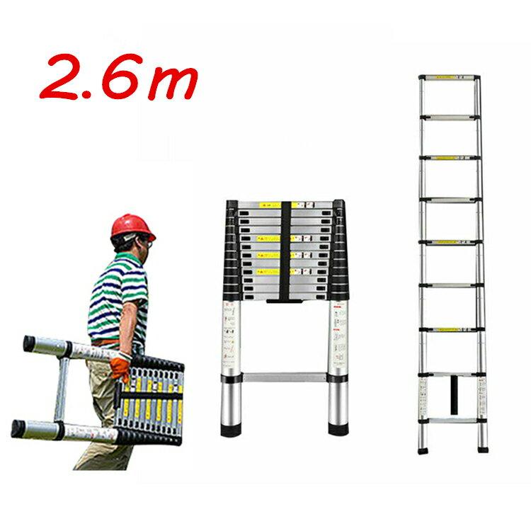 送料無料 伸縮はしご 2.6m 足場 はしご 伸縮 はしご アルミ 伸縮 ハシゴ アルミ はしご 安全ロック付 ガーデニング 洗車 雪下ろし 掃除 高所作業に