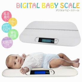 ベビースケール 体重計 赤ちゃん 乳幼児 新生児 出産祝い 贈り物に♪ 薄型 軽量 赤ちゃん用デジタル体重計 家庭用 メジャー付き ベビー用品 母乳 体重 測定 成長記録 計量スケール 風袋機能付き 男の子 女の子 ギフト