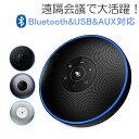 【360日保証】スピーカーフォン 会議用 Bluetooth USB web会議 マイク スピーカー Skype対応 Android オンライン会議…