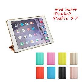 iPad ケース iPad mini4 iPad Air2 ケース ipad ケース 9.7 スタンド オートスリープ機能付き 全面保護 iPad 専用カバー 軽量カバー 超薄型 おしゃれ