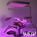 【最大400円OFFクーポン配布中】植物育成 led 植物育成ライト 45W LED植物育成 225LED 植物育成パネル 水耕栽培ランプ LEDパネル 室内 植物 照明 LEDライト
