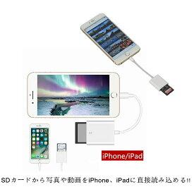 iPhone SDカードリーダー iPad SDカードリーダライタ iOS iPhone X 8 7 ios用 sdカードリーダー写真/画像/動画/転送 共有 高速データ転送 USBメモリ