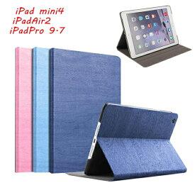 iPad mini4ケース iPad Air2ケース iPad Pro 9.7ケース 木目調 本革調 手帳型カバー スタンド オートスリープ機能付き 全面保護 耐衝撃 iPad専用カバー 軽量カバー シンプル おしゃれ ケース
