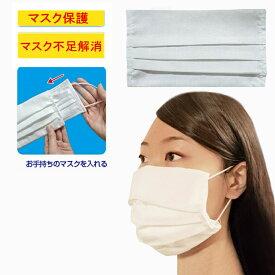 【店全品5倍 4日20時から】【2枚セット】在庫あり マスクカバー マスク不足解消 洗えるマスクカバー マスク長生きくん 綿100% マスク保護 簡単装着