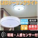 OHM オーム電機 LEDシーリングライト 昼光色 明暗・人感センサー付 LED内玄関灯 LEDミニシーリングライト LEDセンサー…