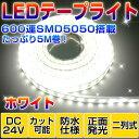 DC24V LEDテープライト 防水 5M SMD5050 600連 二列式 白ベース 切断可能 ホワイト ledテープ 防水 ledテープ 24V ledテー...