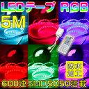 DC12V LEDテープライト 防水 5M RGB SMD5050 600連 二列式 白ベース リモコン付 ledテープ 5m ledテープ 防水 ledテープ...